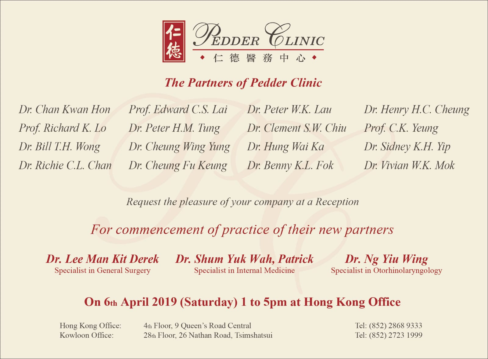 https://pedderclinic.hk/wp-content/uploads/invitationCardEnglish.jpg